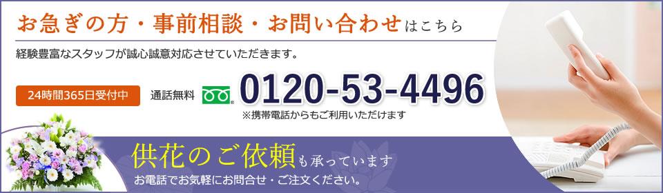 お急ぎの方・事前相談・お問い合わせはこちら:0120-53-4496 / 供花のご依頼も承っています。お電話でお気軽にお問合せ・ご注文ください。
