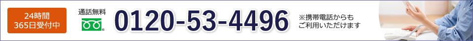 24時間365日受付中 通話無料 0120-53-4496