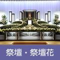 祭壇・祭壇花