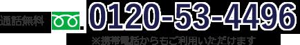 通話無料 0120-53-4496 ※携帯電話・PHPからもご利用いただけます